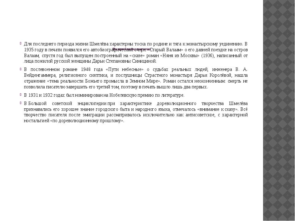 Последний период творчества Для последнего периода жизни Шмелёва характерны...