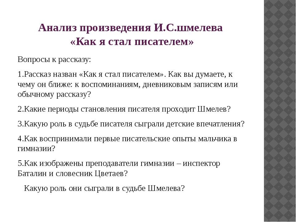 Анализ произведения И.С.шмелева «Как я стал писателем» Вопросы к рассказу: 1....