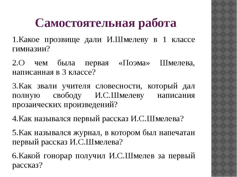 Самостоятельная работа 1.Какое прозвище дали И.Шмелеву в 1 классе гимназии? 2...