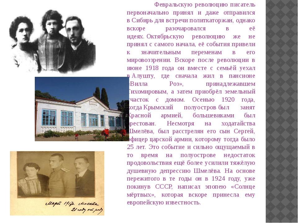 Февральскую революцию писатель первоначально принял и даже отправился вСиби...