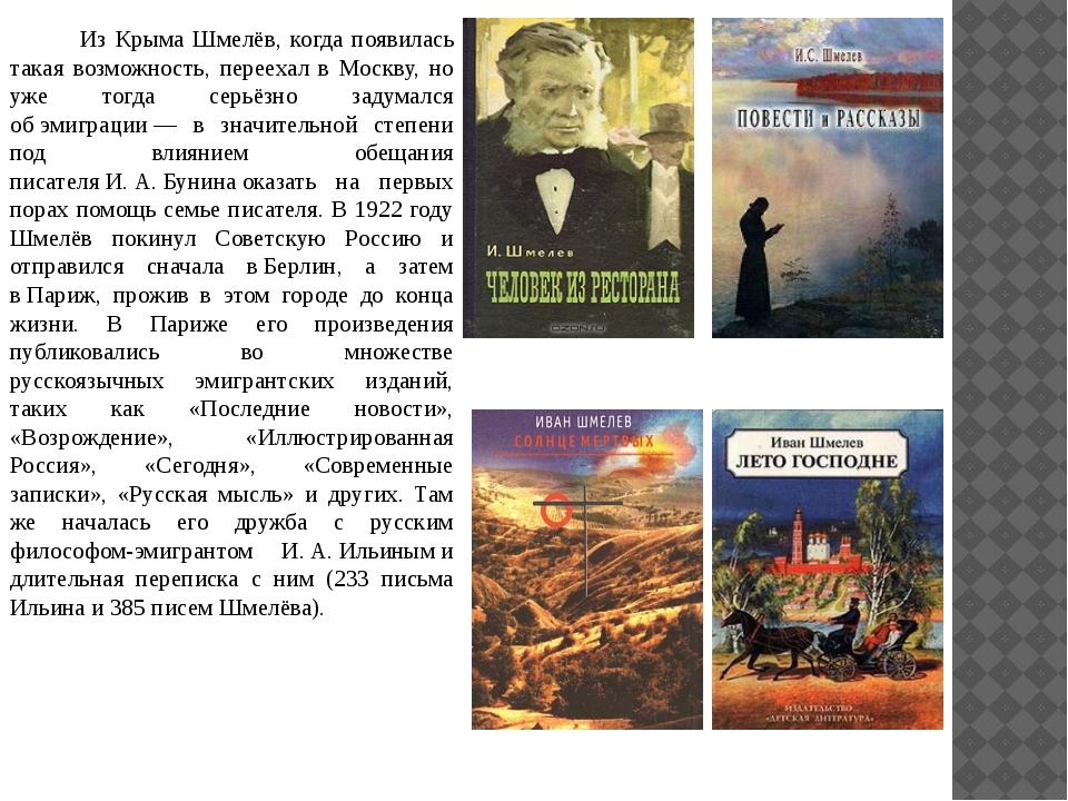 Из Крыма Шмелёв, когда появилась такая возможность, переехал в Москву, но уж...