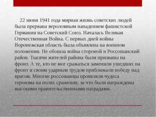 22 июня 1941 года мирная жизнь советских людей была прервана вероломным напа