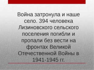 Война затронула и наше село. 394 человека Лизиновского сельского поселения по