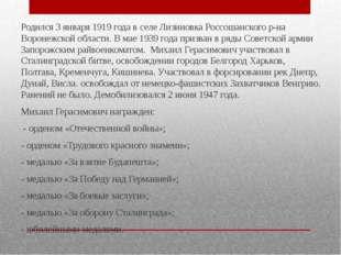 Родился 3 января 1919 года в селе Лизиновка Россошанского р-на Воронежской об