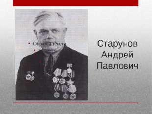 Старунов Андрей Павлович