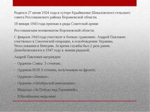 Родился 27 июня 1924 года в хуторе Крыйнычки Шекаловского сельского совета Ро
