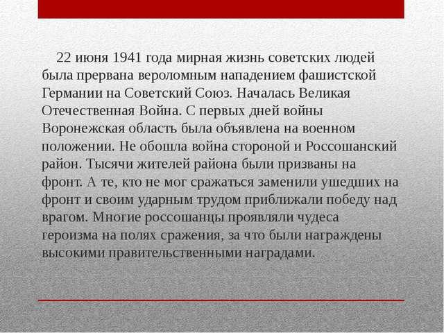 22 июня 1941 года мирная жизнь советских людей была прервана вероломным напа...