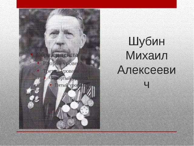 Шубин Михаил Алексеевич