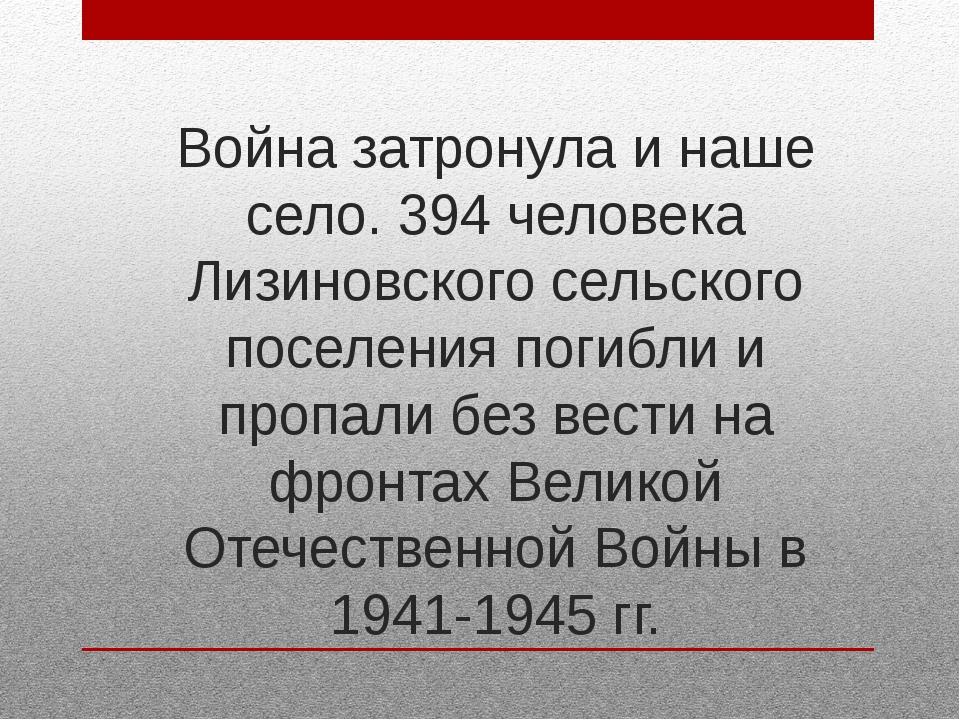 Война затронула и наше село. 394 человека Лизиновского сельского поселения по...