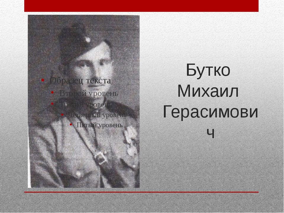 Бутко Михаил Герасимович