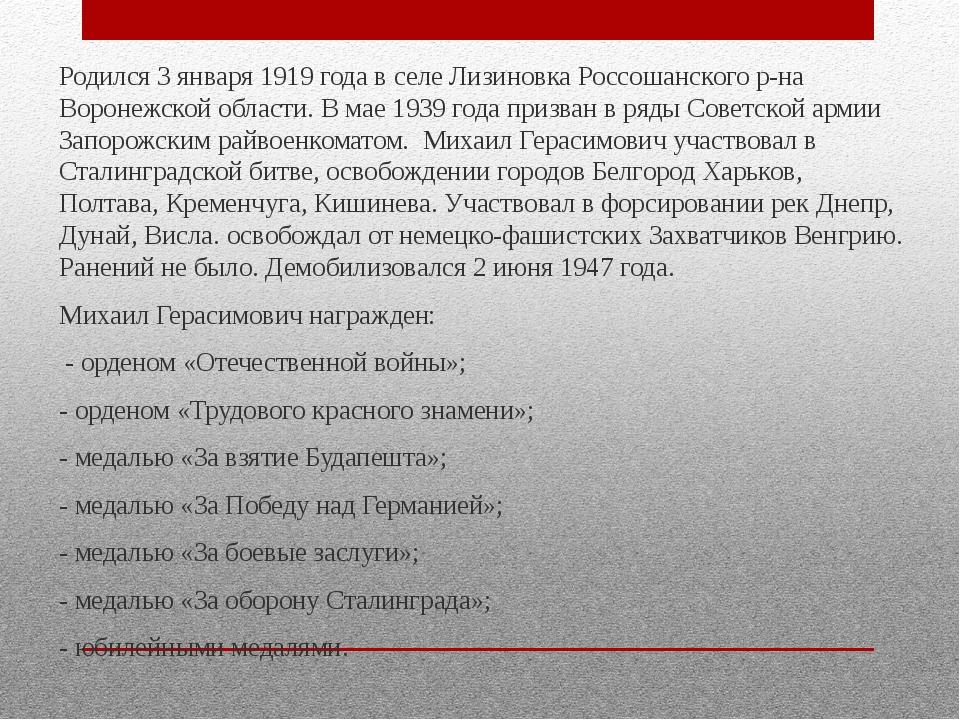 Родился 3 января 1919 года в селе Лизиновка Россошанского р-на Воронежской об...