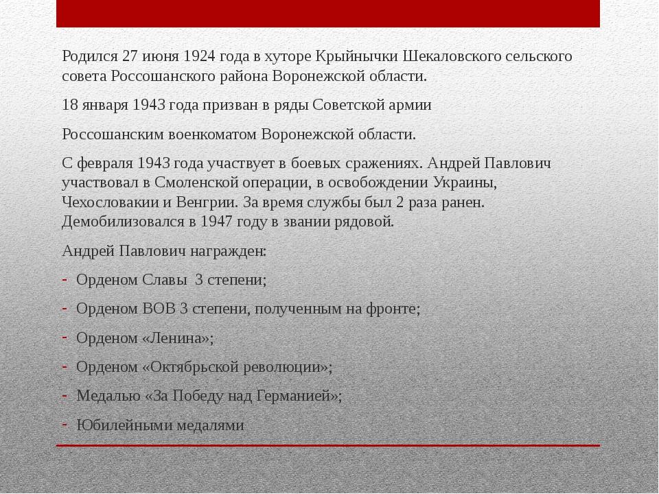 Родился 27 июня 1924 года в хуторе Крыйнычки Шекаловского сельского совета Ро...