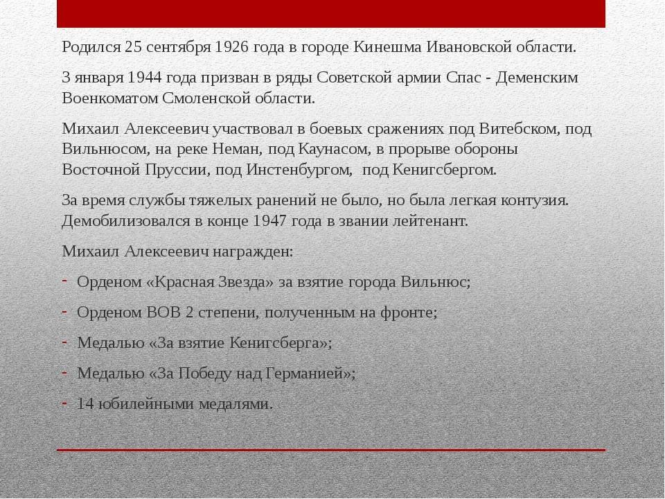 Родился 25 сентября 1926 года в городе Кинешма Ивановской области. З января 1...