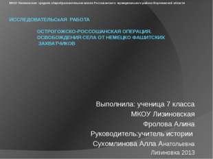 МКОУ Лизиновская средняя общеобразовательная школа Россошанского муниципально