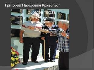 Григорий Назарович Кривопуст