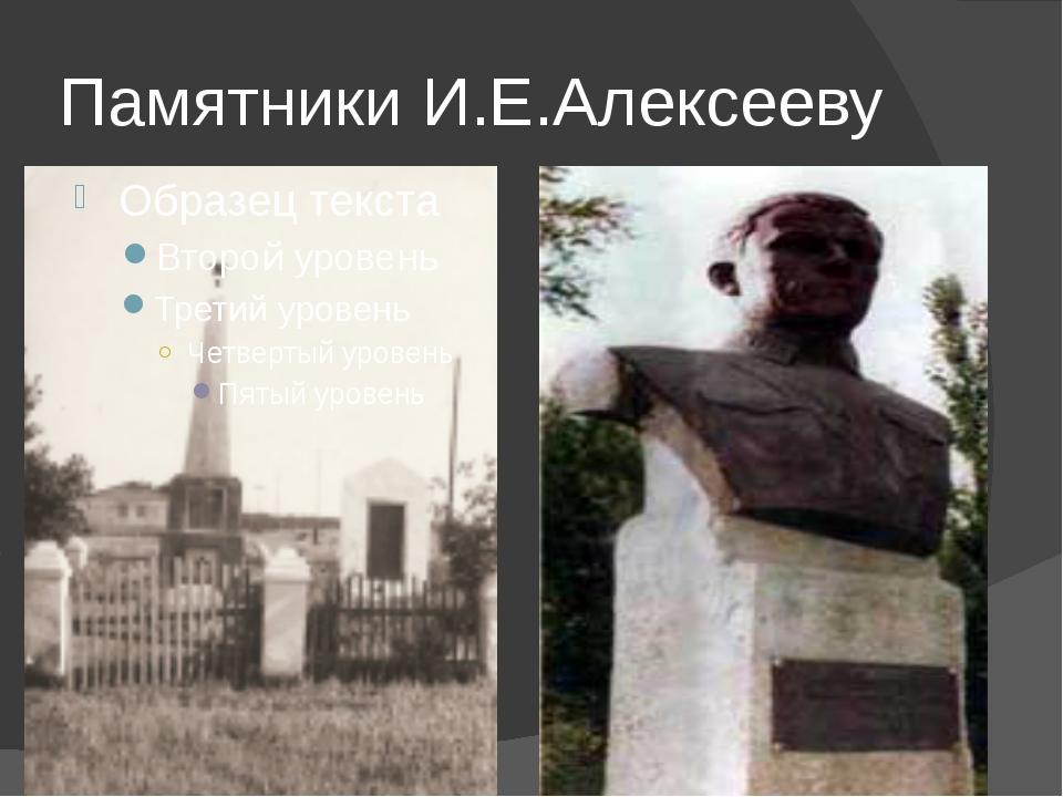 Памятники И.Е.Алексееву