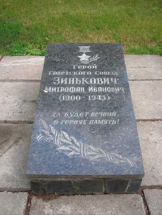 C:\Documents and Settings\Administrator\Рабочий стол\фото могилы Зиньковича\Zinkovich_MI_mogila.jpg