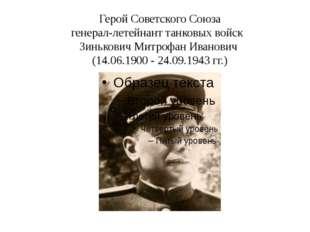 Герой Советского Союза генерал-летейнант танковых войск Зинькович Митрофан Ив