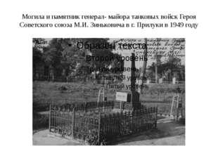 Могила и памятник генерал- майора танковых войск Героя Советского союза М.И.