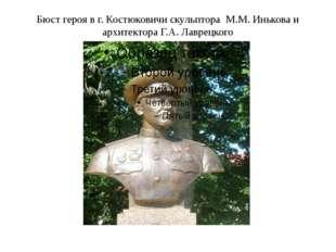 Бюст героя в г. Костюковичи скульптора М.М. Инькова и архитектора Г.А. Лаврец