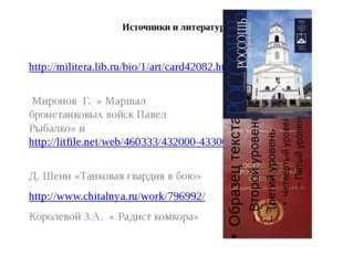 Источники и литература http://militera.lib.ru/bio/1/art/card42082.html Мирон
