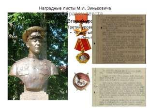 Наградные листы М.И. Зиньковича