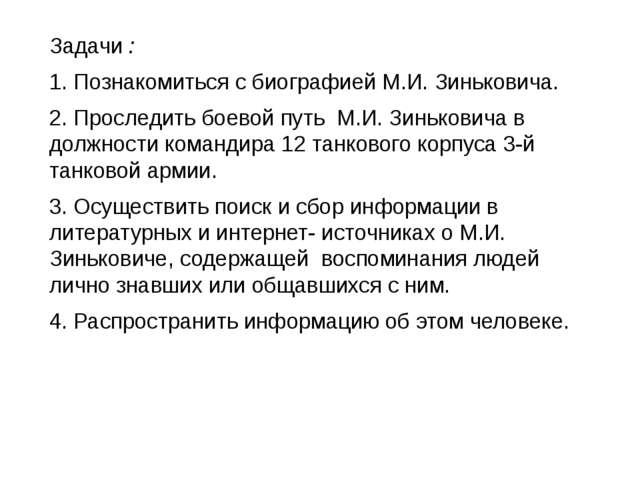 Задачи : 1. Познакомиться с биографией М.И. Зиньковича. 2. Проследить боевой...