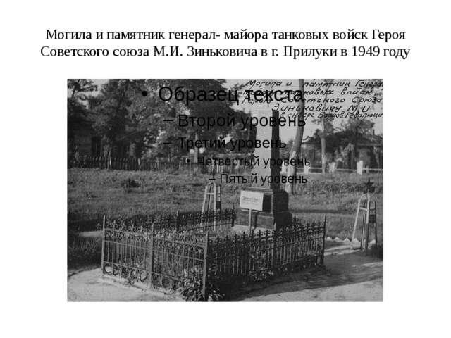 Могила и памятник генерал- майора танковых войск Героя Советского союза М.И....