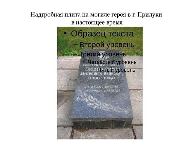 Надгробная плита на могиле героя в г. Прилуки в настоящее время