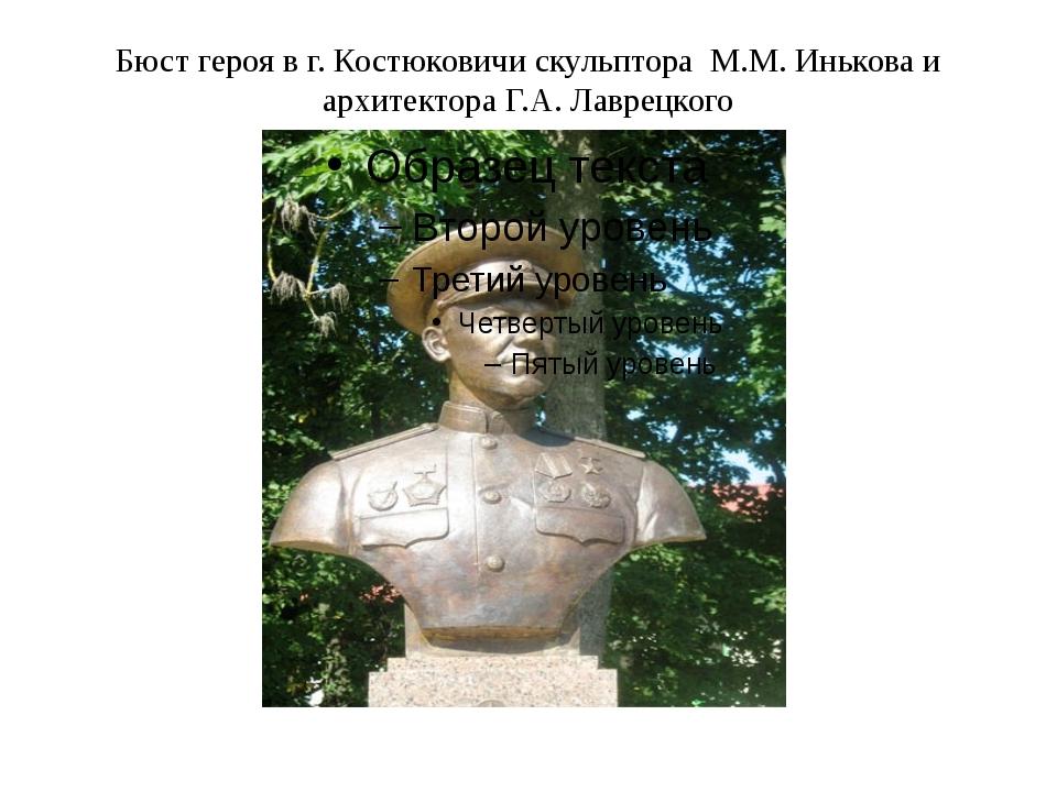 Бюст героя в г. Костюковичи скульптора М.М. Инькова и архитектора Г.А. Лаврец...