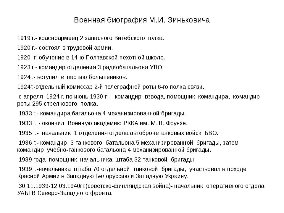 Военная биография М.И. Зиньковича 1919 г.- красноармеец 2 запасного Витебског...