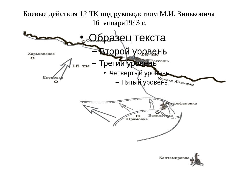 Боевые действия 12 ТК под руководством М.И. Зиньковича 16 января1943 г.