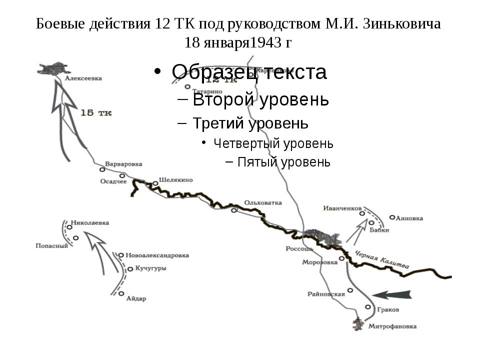 Боевые действия 12 ТК под руководством М.И. Зиньковича 18 января1943 г