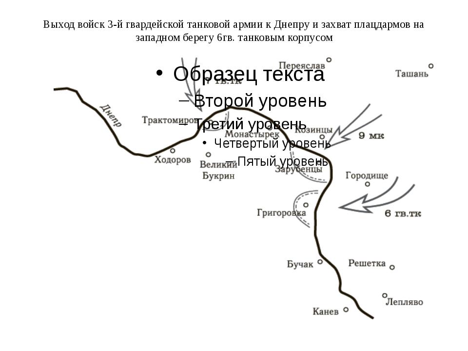 Выход войск 3-й гвардейской танковой армии к Днепру и захват плацдармов на за...