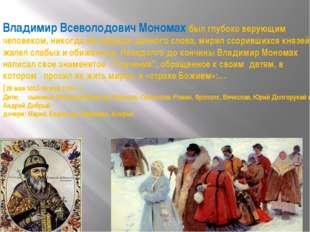Владимир Всеволодович Мономах был глубоко верующим человеком, никогда не нару