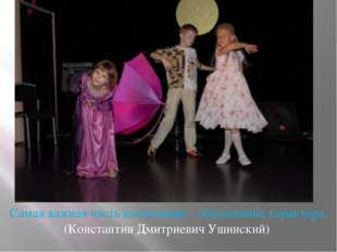 Самая важная часть воспитания - образование характера. (Константин Дмитриеви