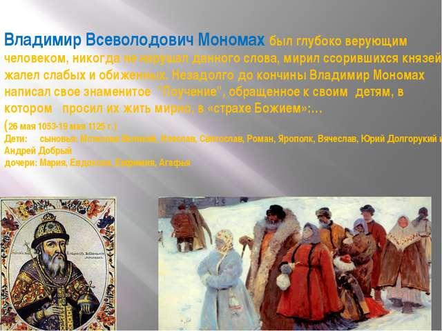 Владимир Всеволодович Мономах был глубоко верующим человеком, никогда не нару...