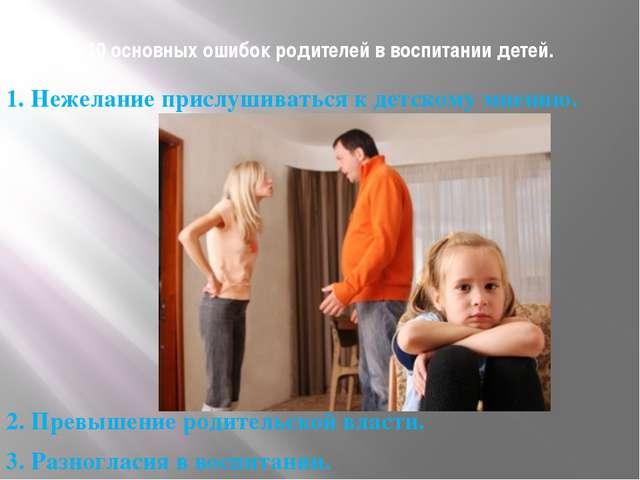 10 основных ошибок родителей в воспитании детей. 1. Нежелание прислушиваться...