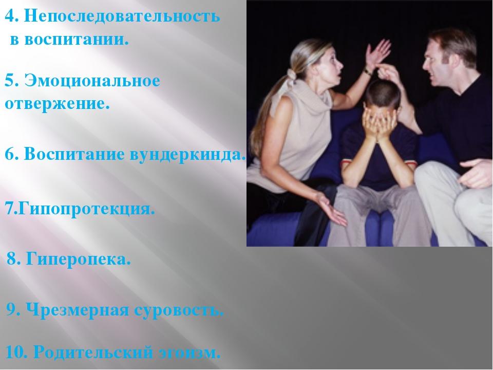 4. Непоследовательность в воспитании. 5. Эмоциональное отвержение. 6. Воспит...