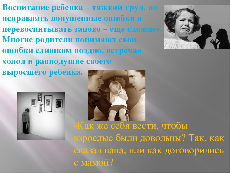 Воспитание ребенка – тяжкий труд, но исправлять допущенные ошибки и перевоспи...
