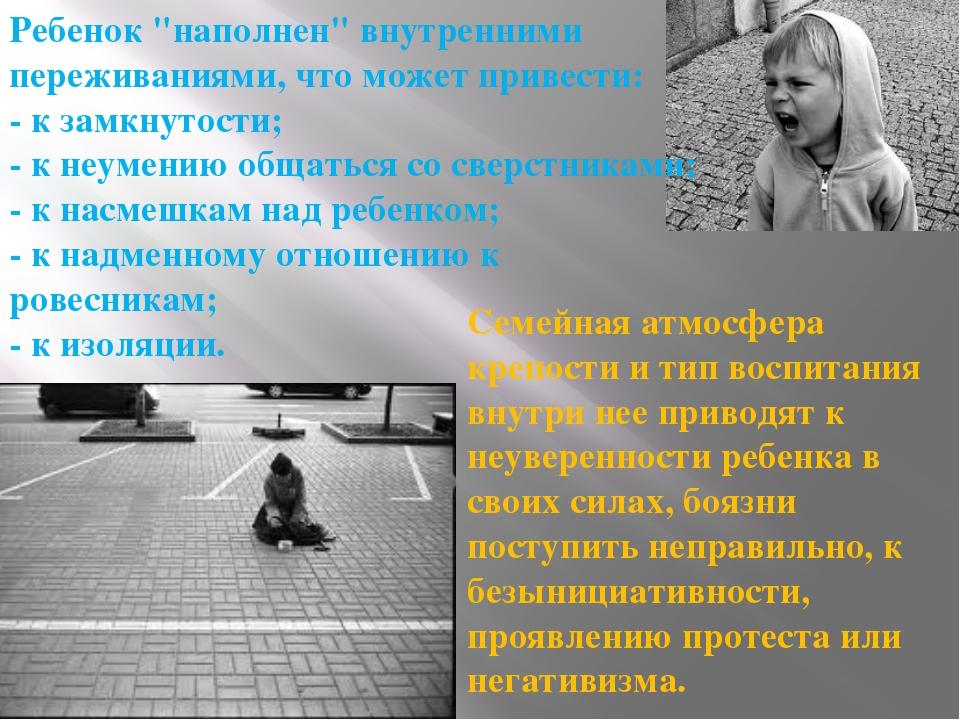 """Ребенок """"наполнен"""" внутренними переживаниями, что может привести: - к замкнут..."""