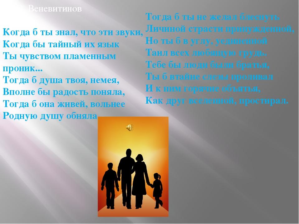 Д. В. Веневитинов Когда б ты знал, что эти звуки, Когда бы тайный их язык Ты...