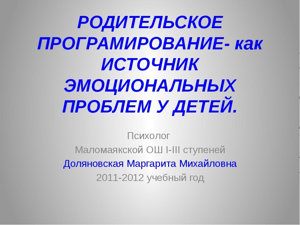 РОДИТЕЛЬСКОЕ ПРОГРАМИРОВАНИЕ- как ИСТОЧНИК ЭМОЦИОНАЛЬНЫХ ПРОБЛЕМ У ДЕТЕЙ. Пси...