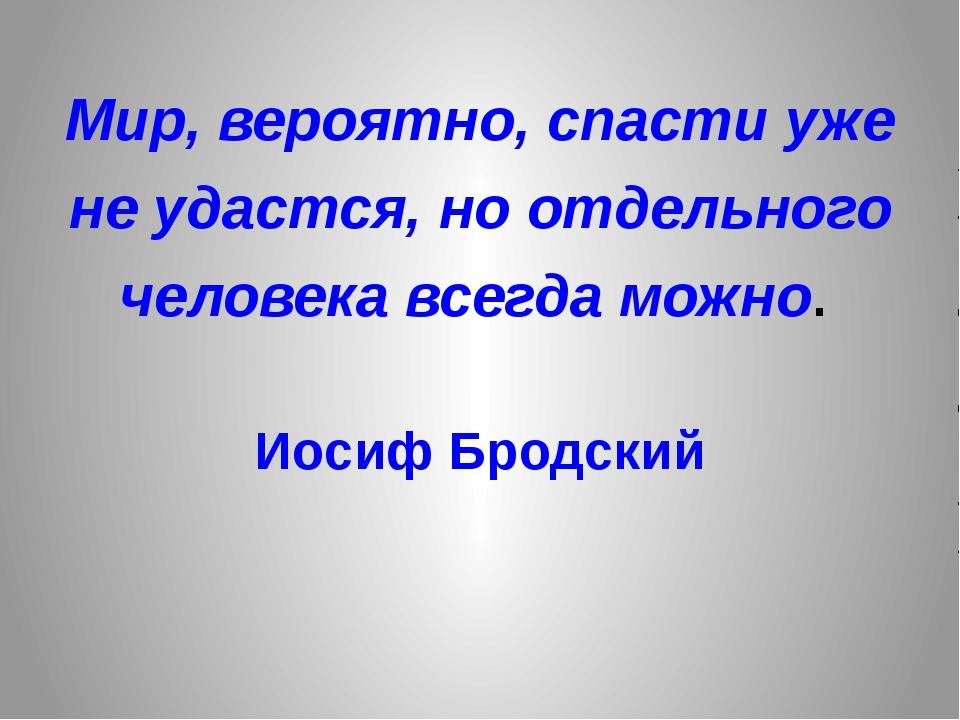 Мир, вероятно, спасти уже не удастся, но отдельного человека всегда можно. Ио...