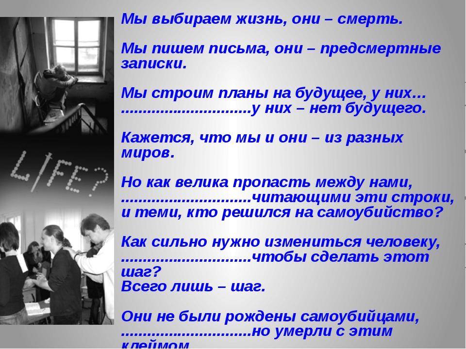 Мы выбираем жизнь, они – смерть. Мы пишем письма, они – предсмертные записки....
