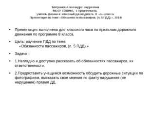 Матронюк Александра Андреевна МБОУ СОШ№1, г. Архангельска, учитель физики и к