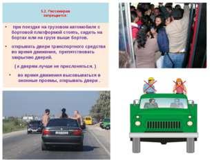 5.2. Пассажирам запрещается: при поездке на грузовом автомобиле с бортовой п