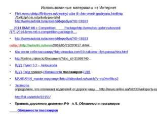 Использованные материалы из Интернет FlirtLoves.ruhttp://flirtloves.ru/otvetn