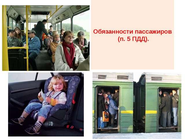 Обязанности пассажиров (п. 5 ПДД).