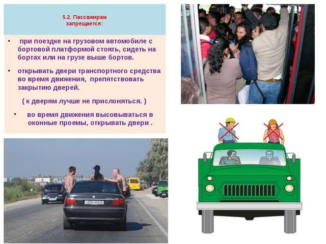 5.2. Пассажирам запрещается: при поездке на грузовом автомобиле с бортовой п...